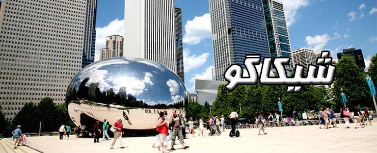 عکس از کشور شیکاگو