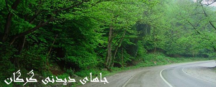 جاهای دیدنی مشهد همراه با عکس و ادرس