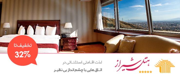 رزرو بهترین هتل ها در مشهد