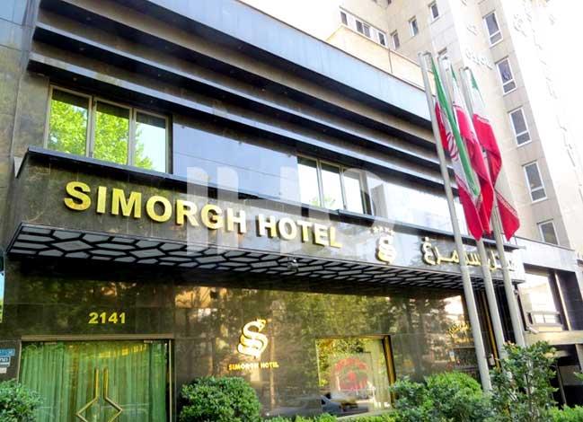نتیجه تصویری برای هتل سیمرغ تهران