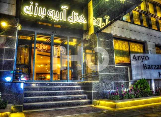 1638 هتل آریو برزن شیراز