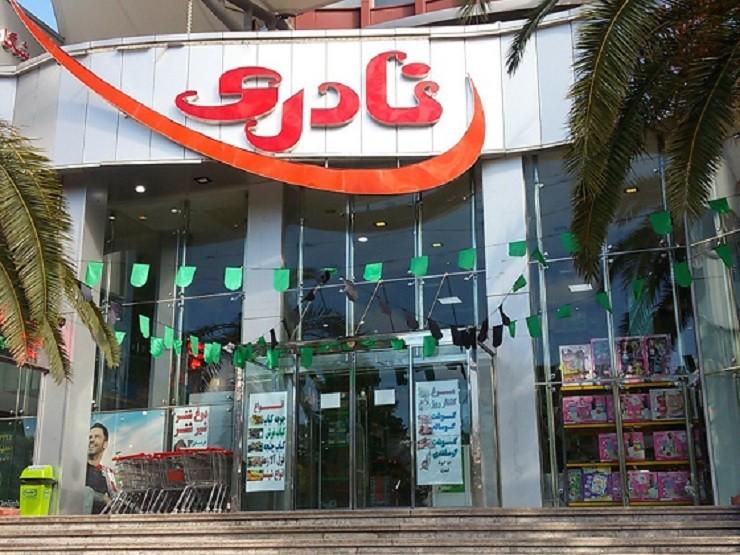 مرکز خرید نادری لاهیجان