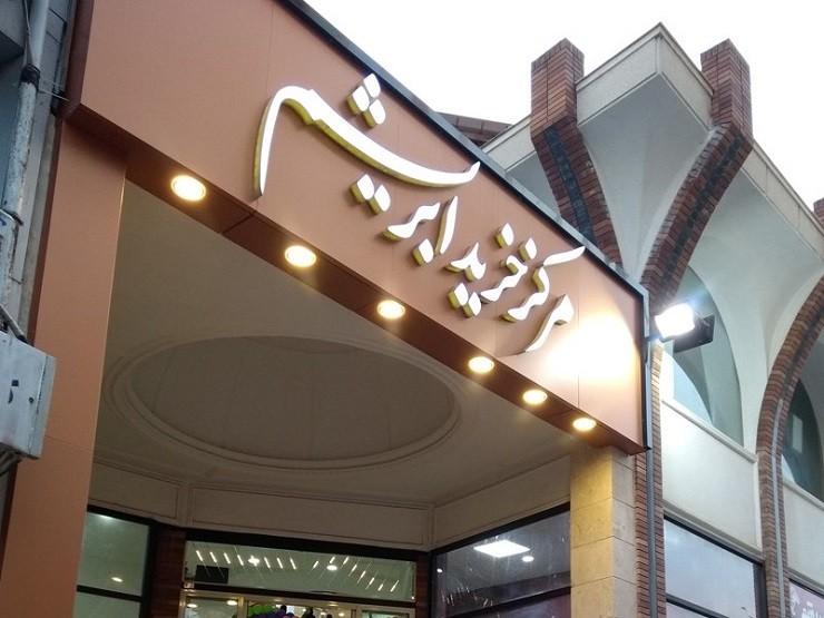 مرکز خرید ابریشم لاهیجان