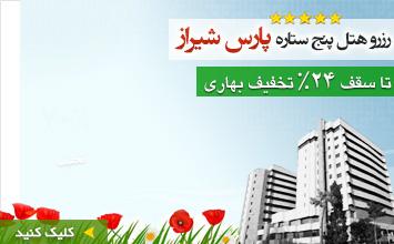 قیمت فروش آپارتمان در شاهرود
